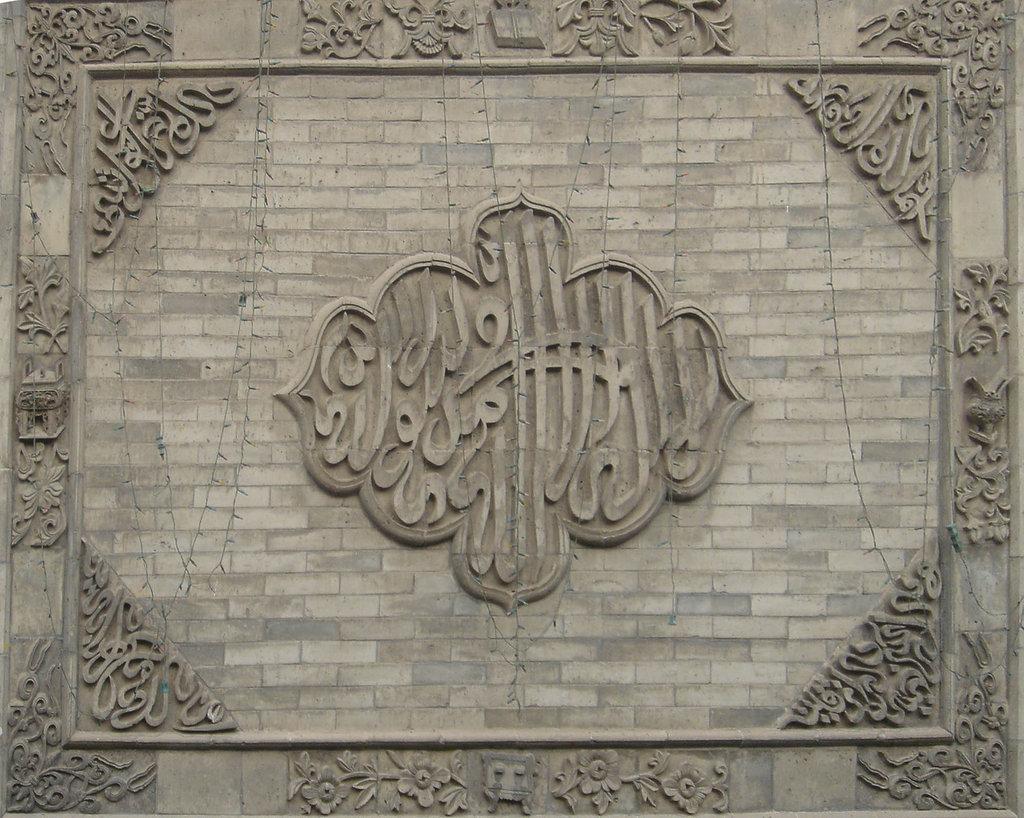 20bis-Xian-mur-arabe.jpg